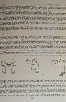 A page from the book in Ukrainian on women's belt clothing (lower body apparel, skirts)