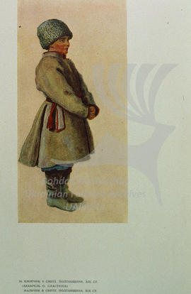 A boy in a coat (svyta). Poltava region. XIX century. (Watercolour by O. Slastion)